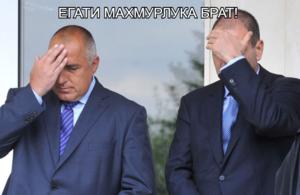 ЕГАТИ МАХМУРЛУКА БРАТ!