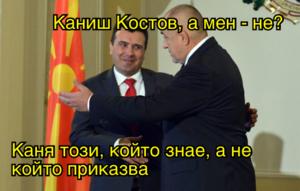 Каниш Костов, а мен - не?  Каня този, който знае, а не който приказва