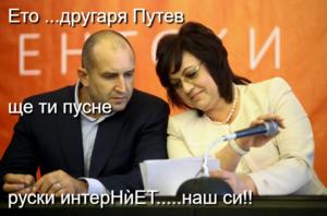 Ето ...другаря Путев  ще ти пусне руски интерНѝЕТ.....наш си!!