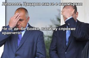Лелеееее, Цацаров пак се е нашмъркал Че от де  бе Бойко, нали му спряхме кранчето!