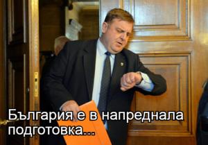 България е в напреднала подготовка...