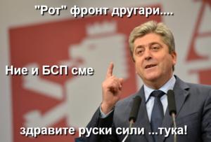 """""""Рот"""" фронт другари.... Ние и БСП сме здравите руски сили ...тука!"""