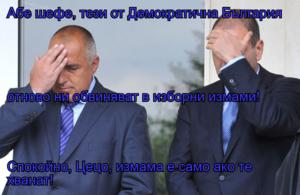 Абе шефе, тези от Демократична България  отново ни обвиняват в изборни измами! Спокойно, Цецо, измама е само ако те хванат!