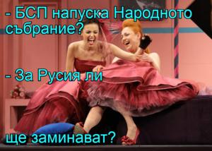 - БСП напуска Народното събрание? - За Русия ли ще заминават?