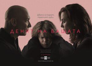 Нов сериал на БНТ със Захари Бахаров се фокусира върху водещи социални проблеми