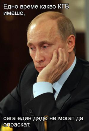 Едно време какво КГБ имаше,   сега един дядо не могат да опраскат.