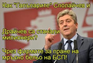 """Как """"Галъпарите"""" Сполайчев и Драйчев са станали милионери? Чрез фирмите за пране на мръсно бельо на БСП!"""
