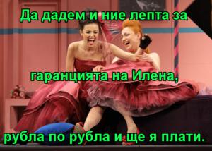 Да дадем и ние лепта за гаранцията на Илена, рубла по рубла и ще я плати.