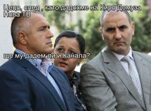 Цецо, след , като дадохме на Киро Домуза Нова ТВ ще му дадем ли и Канала?