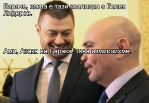 Бараче, каква е тази коалиция с Болен Лидеров. Ами, Атака на Барака, това измислихме.