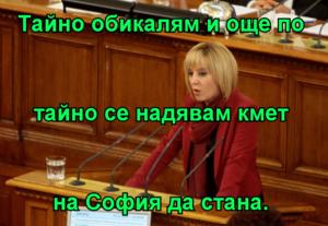 Тайно обикалям и още по тайно се надявам кмет на София да стана.