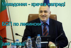 Македония - крачка напред! БСП по ленински - две назад!