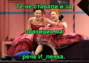 Те не ставали и за опозиция ма рече И_ленка.