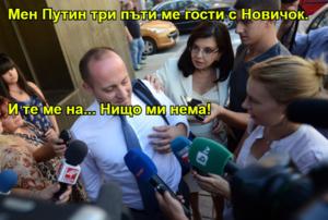 Мен Путин три пъти ме гости с Новичок. И те ме на... Нищо ми нема!