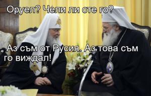 Оруел? Чели ли сте го?  Аз съм от Русия. Аз това съм го виждал!