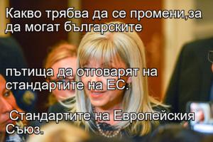 Какво трябва да се промени,за да могат българските пътища да отговарят на стандартите на ЕС.  Стандартите на Европейския Съюз.