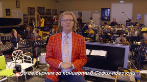 Видео: Оркестърът на Андре Рийо изпълни българския химн