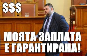 $$$  МОЯТА ЗАПЛАТА Е ГАРАНТИРАНА!