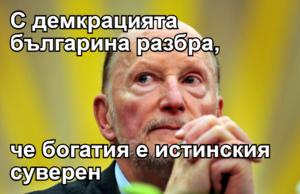 С демкрацията българина разбра,  че богатия е истинския суверен