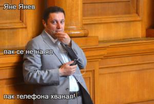 Яне Янев пак се не на ял пак телефона хванал!