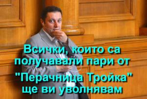 """Всички, които са получавали пари от  """"Перачница Тройка"""" ще ви уволнявам"""