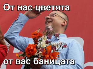 От нас цветята  от вас баницата