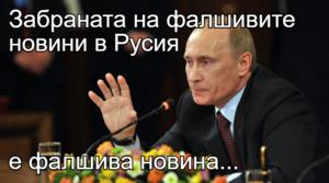 Забраната на фалшивите новини в Русия  е фалшива новина...