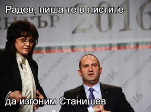Радев, пиша те в листите  да изгоним Станишев