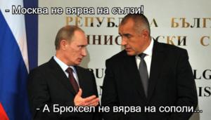 - Москва не вярва на сълзи!  - А Брюксел не вярва на сополи...