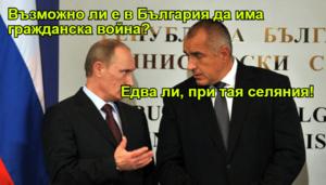 Възможно ли е в България да има гражданска война? Едва ли, при тая селяния!