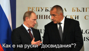 """Как е на руски """"досвидания""""?"""