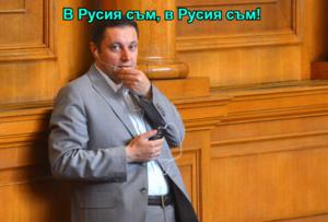 В Русия съм, в Русия съм!