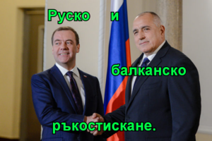 Руско     и                       балканско ръкостискане.
