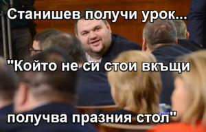 """Станишев получи урок... """"Който не си стои вкъщи получва празния стол"""""""