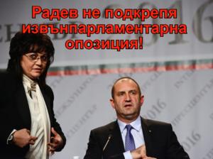 Радев не подкрепя извънпарламентарна опозиция!