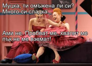 Муцка, ти омъжена ли си? Много си сладка. Ами не. Пробват ме, хвалят ме пък не ме вземат!