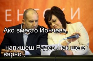 Ако вместо Йончева,   напишеш Радев, пак ще е вярно.;..
