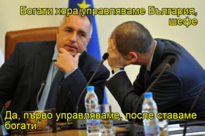 Богати хора управляваме България, шефе  Да, първо управляваме, после ставаме богати