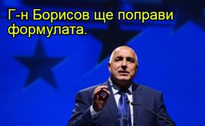 Г-н Борисов ще поправи формулата.