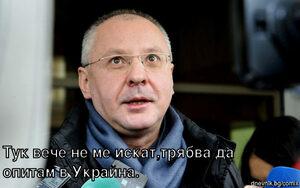 Тук вече не ме искат,трябва да  опитам в Украйна.