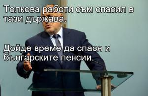 Толкова работи съм спасил в тази държава. Дойде време да спася и българските пенсии.