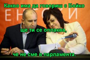 Какво има да говориш с Бойко ще ти се оплаква,  че не сме в парламента.