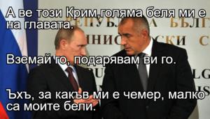 А ве този Крим,голяма беля ми е на главата. Вземай го, подарявам ви го. Ъхъ, за какъв ми е чемер, малко са моите бели.