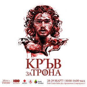 """HBO призова почитателите на """"Игра на тронове"""" да дарят кръв в София"""