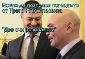 """Искам да поздравя полицаите от Трето РПУ,с песента """"Две очи разплакани"""""""