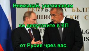 Внимавай, увеличавам  си депутатите в ЕП от Русия чрез вас.