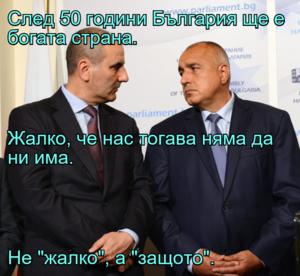 """След 50 години България ще е богата страна. Жалко, че нас тогава няма да ни има. Не """"жалко"""", а """"защото""""."""