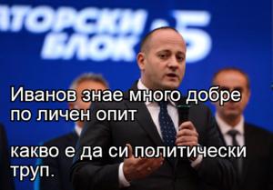 Иванов знае много добре по личен опит какво е да си политически труп.