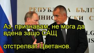 Аз, признавам, не мога да вдена защо САЩ отстрелват Цветанов.