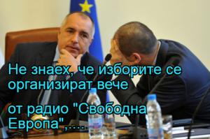 """Не знаех, че изборите се организират вече  от радио """"Свободна Европа"""",...."""